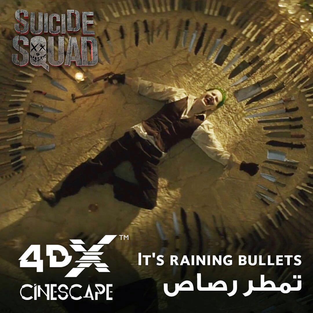 تجربة سينما 4DX في سينمات سينسكيب الكويت