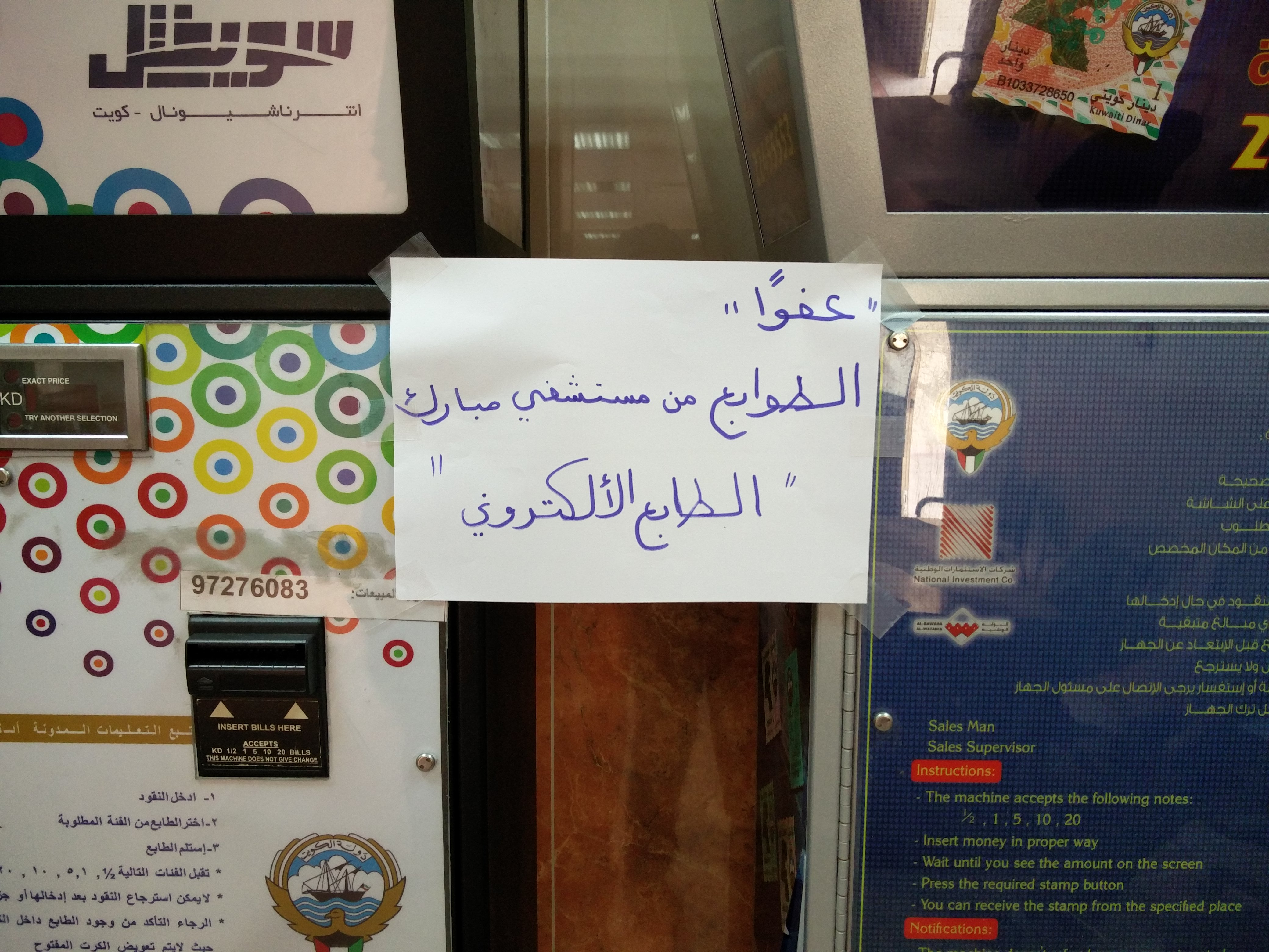 مركز الشيخ ناصر سعود الصباح الطبي في الجابرية خالي من الطوابع