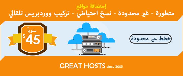 استضافة مواقع غريت هوستس