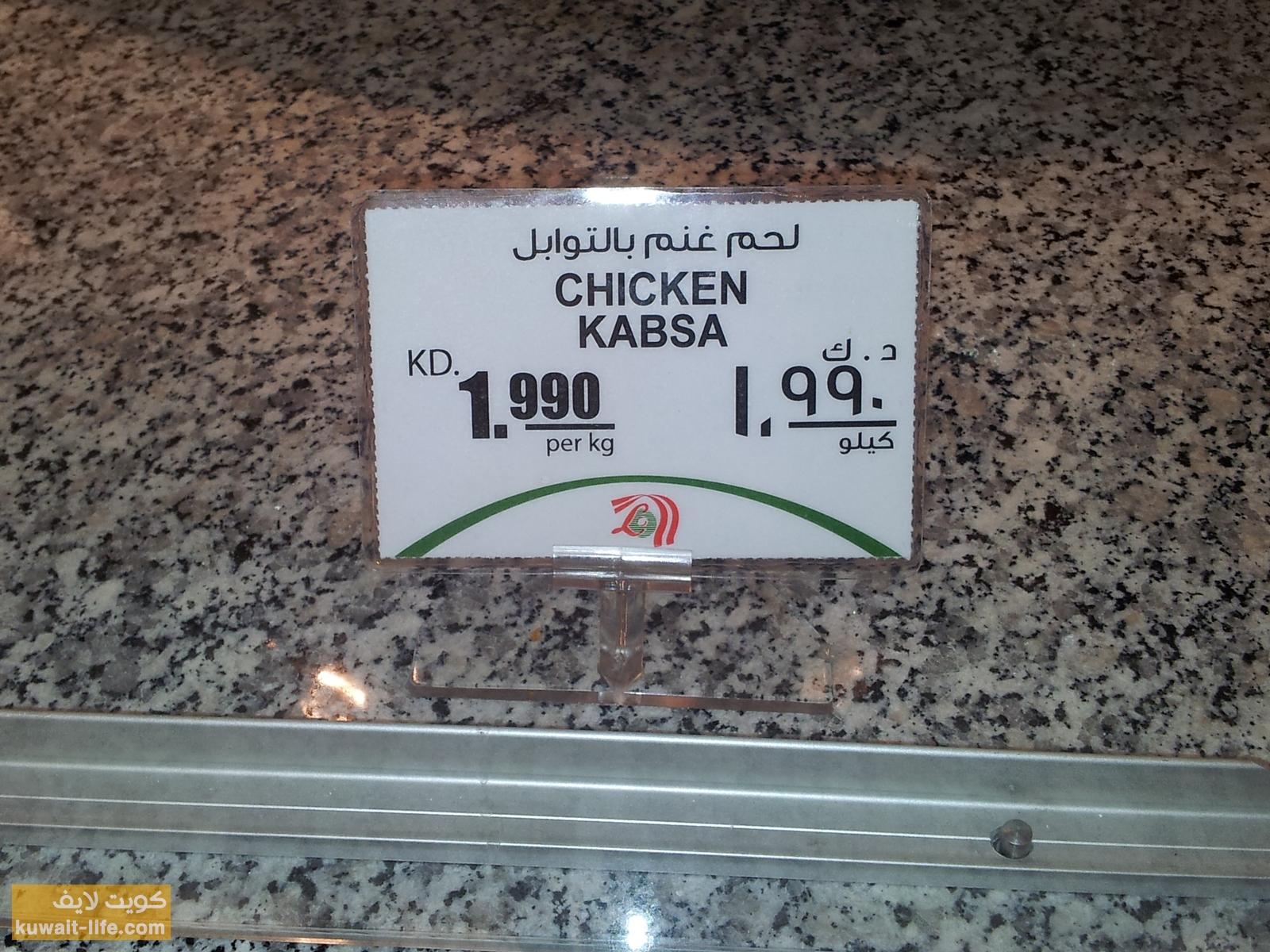 أخطاء-ترجمة-لولو-هايبر-ماركت-في-الكويت-2