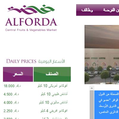 أسعار-الخضار-و-الفواكه-يومياً-في-الكويت