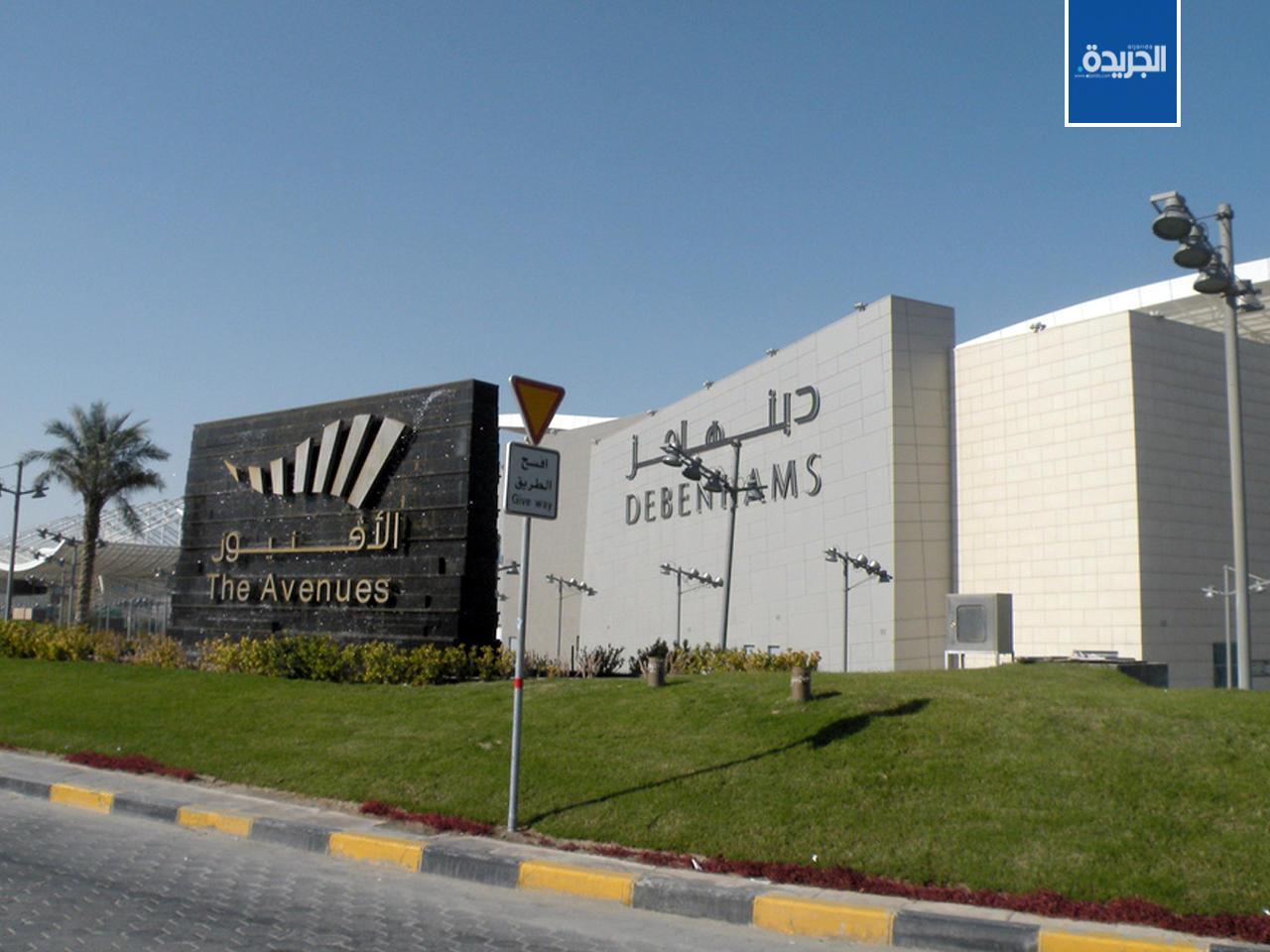 أفضل مولات و أسواق الكويت