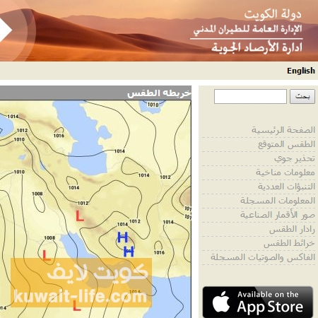 حالة الطقس في الكويت
