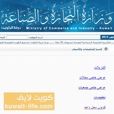 اعرف-مواعيد-التنزيلات-و-العروضات-في-الكويت-بوقت-مبكر.