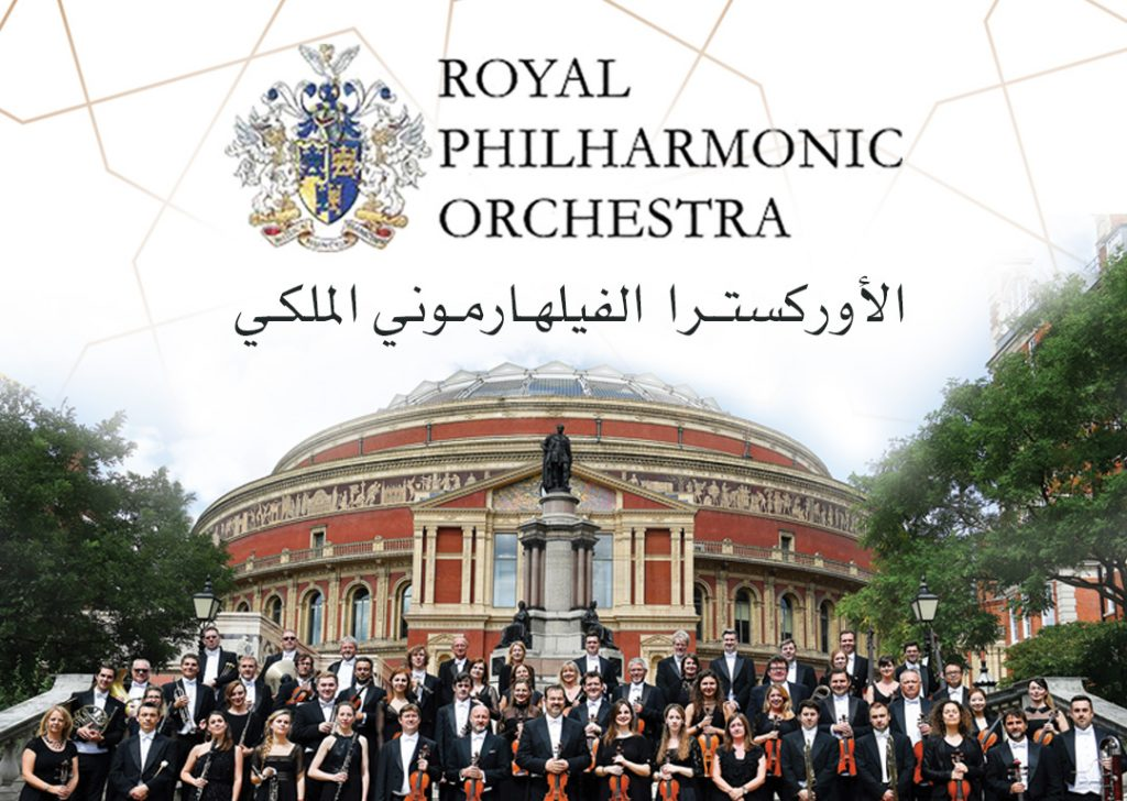 الأمسية الموسيقية الكلاسيكية مع الأوركسترا الفيلهارموني الملكي