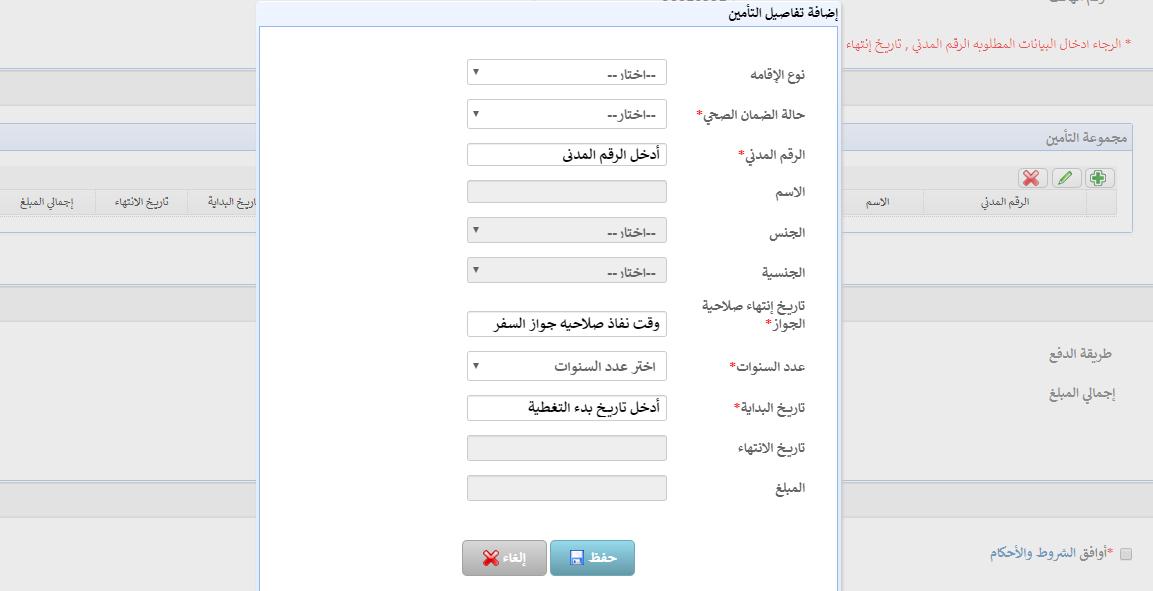 طريقة الحصول على التأمين الصحي أونلاين في الكويت