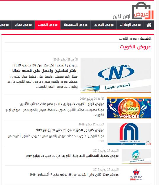 عروض اونلاين، عروض الكويت مجموعة في موقع واحد