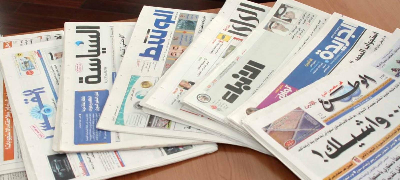الجرائد و الصحف في الكويت