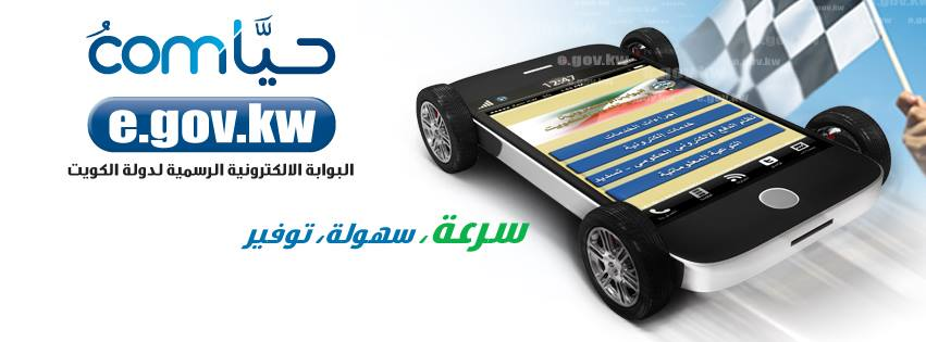 الخدمات الحكومية التي يمكن إتمامها أونلاين في الكويت3