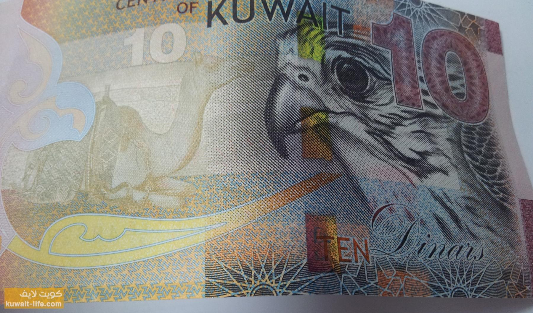 الدينار الحقيقي في الكويت