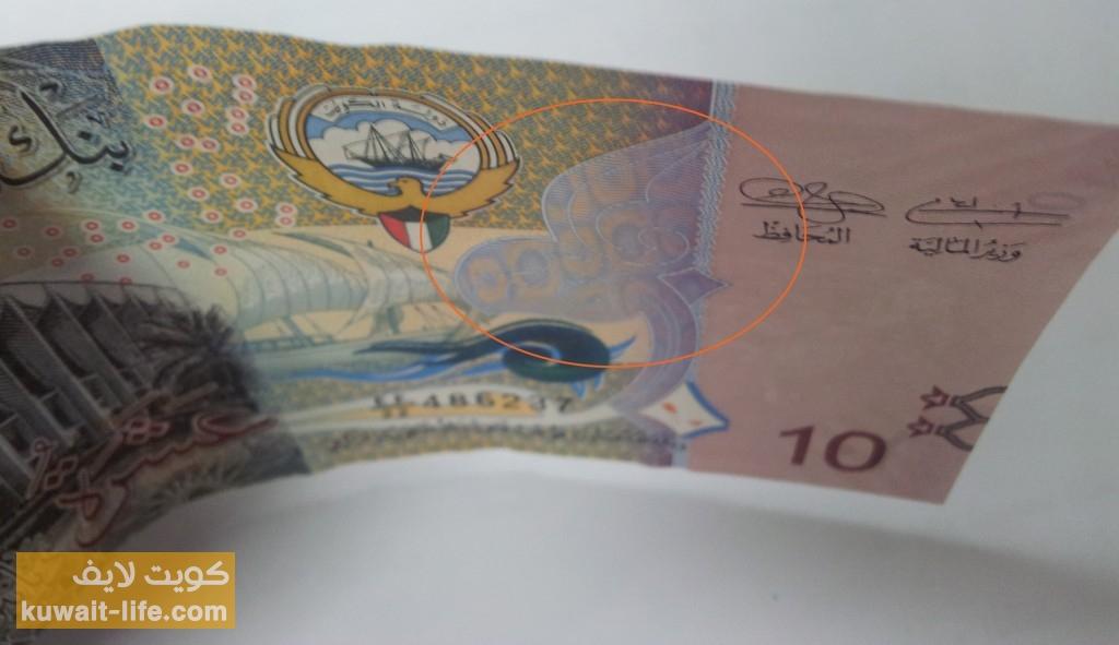 الدينار الكويتي الحقيقي الجديد