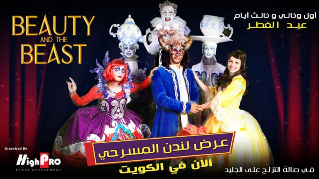 العرض المسرحي الجميلة و الوحش Beauty and the beast في الكويت