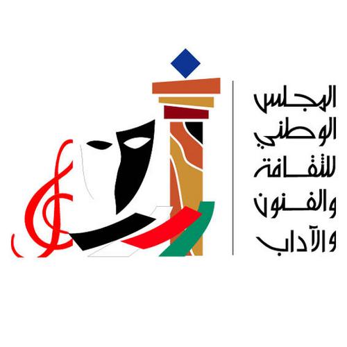 المجلس الوطني للثقافة و الفنون و الآداب
