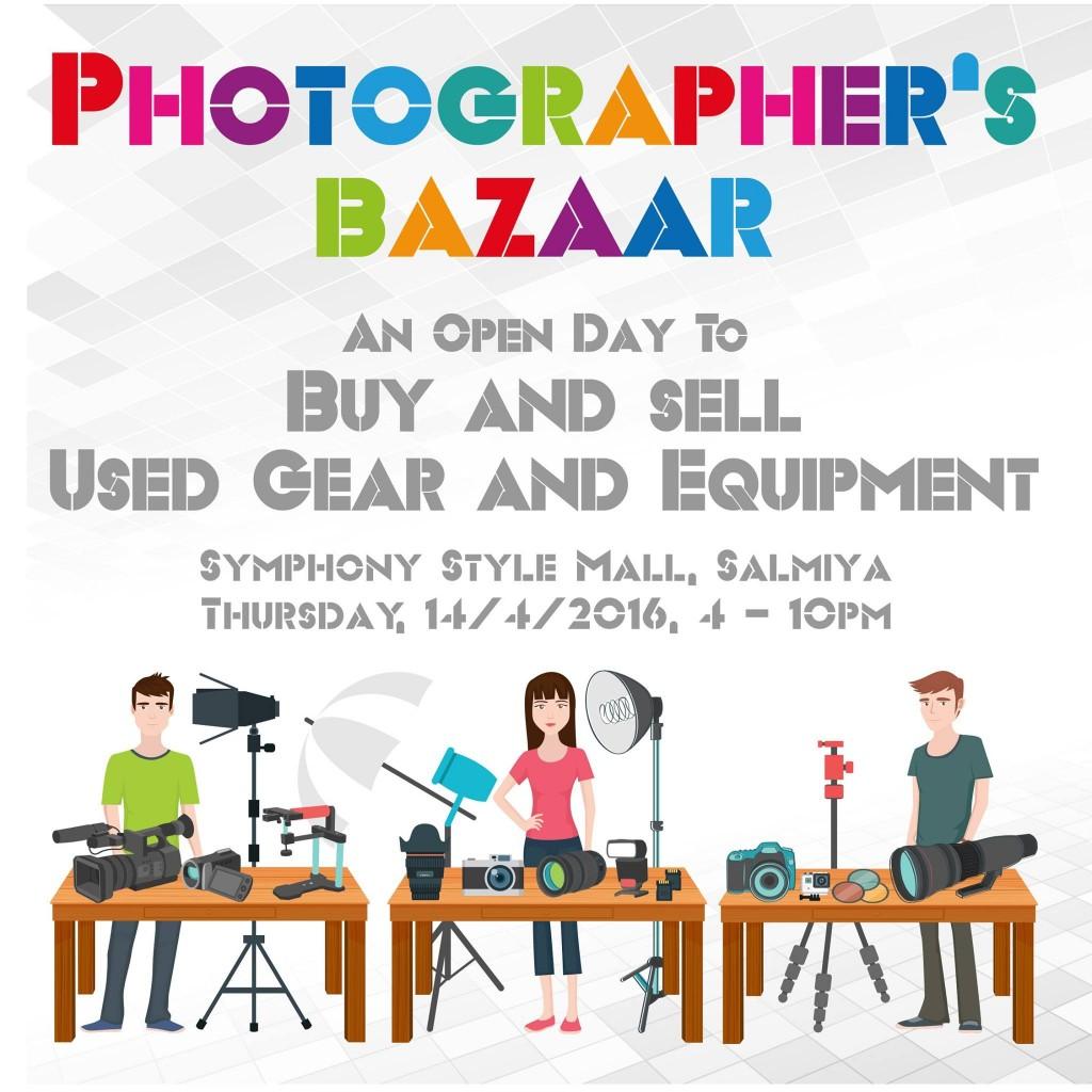 بازار بيع معدات التصوير في الكويت برعاية AAB World