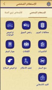 تطبيق وزارة الداخلية لدفع المخالفات و متابعة وضع الإقامات و غيرها