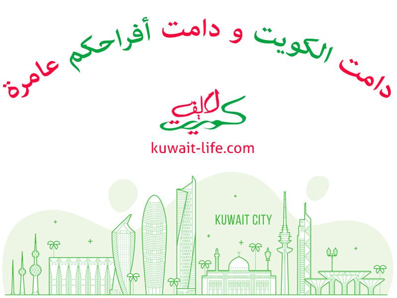 العيد الوطني و عيد التحرير في الكويت للعام 2020
