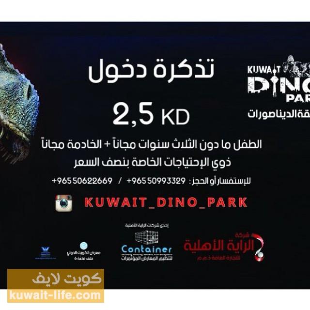 تذكرة دخول حديقة الديناصورات الكويت 2015