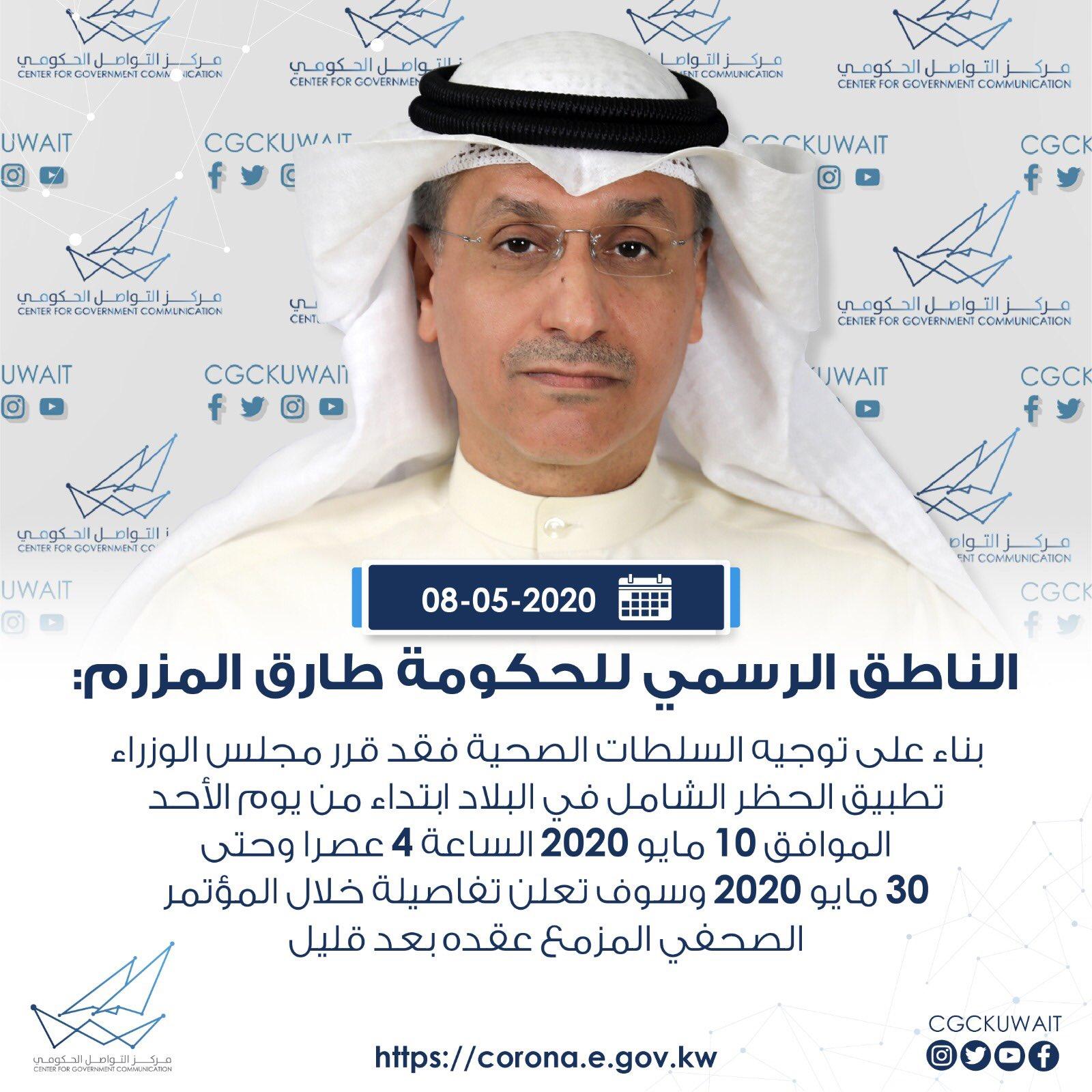 تطبيق الحظر الشامل في الكويت