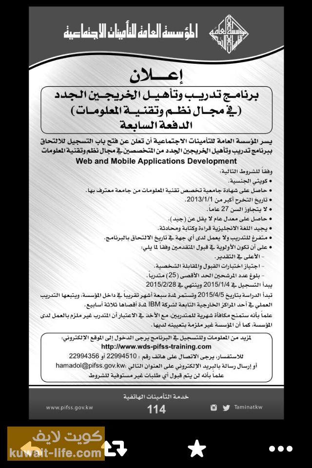 تعلن المؤسسة العامة للتأمينات الإجتماعية في الكويت عن فتح باب التسجيل في الدورة السابعة
