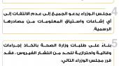 تمديد عطلة المدارس أسبوعين إضافيين في الكويت