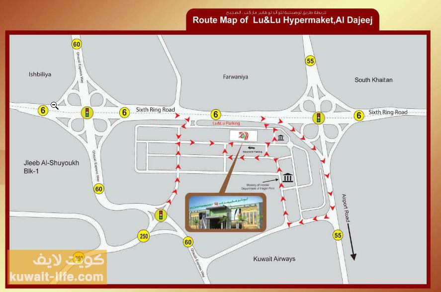 تم-افتتاح-فرع-لولو-هايبر-ماركت-في-الضجيج-في-15-فبراير-2014