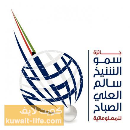 جائزة-سمو-الشيخ-سالم-العلي-الصباح-للمعلوماتية