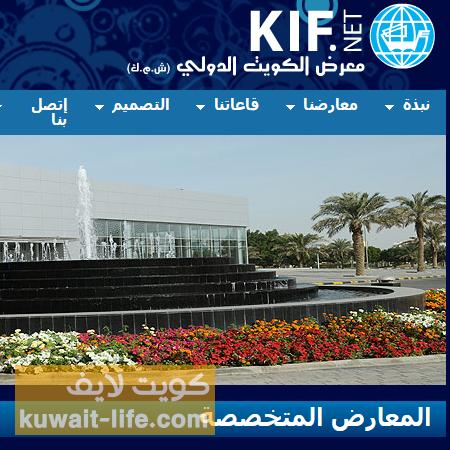 جدول-معارض-الكويت-في-2014-2015