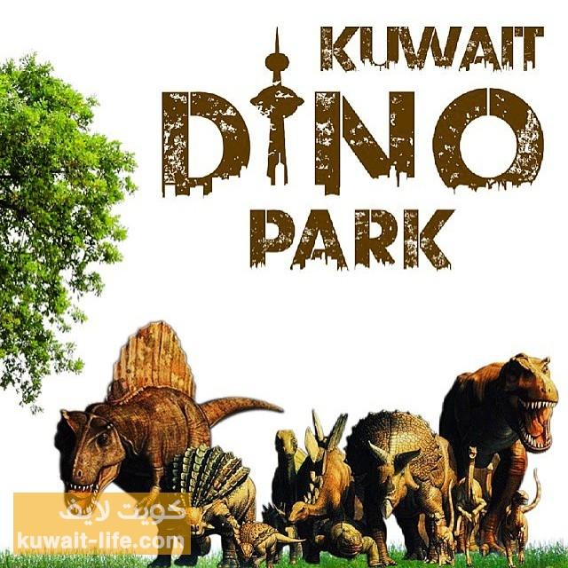 حديقة الديناصورات الكويت 2015