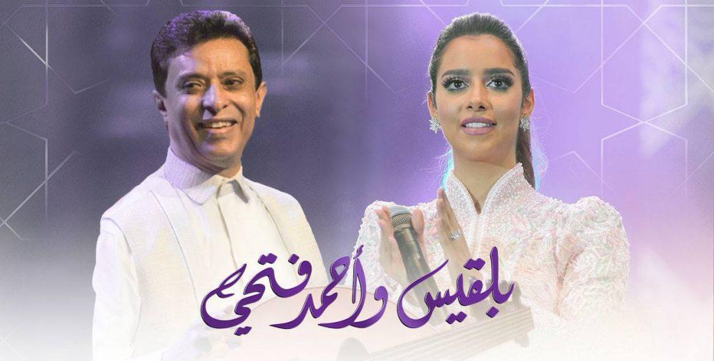حفلة بلقيس و أحمد فتحي في مركز الشيخ جابر الأحمد الثقافي