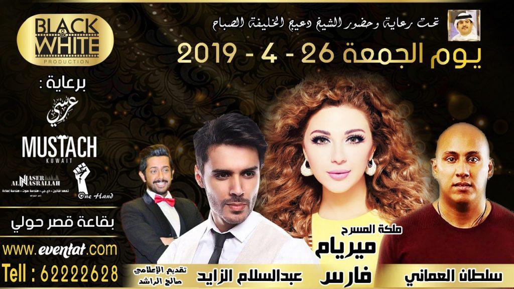 حفل غنائي يحييه الفنانون ميريام فارس و سلطان العماني و عبد السلام الزايد في الكويت 2019