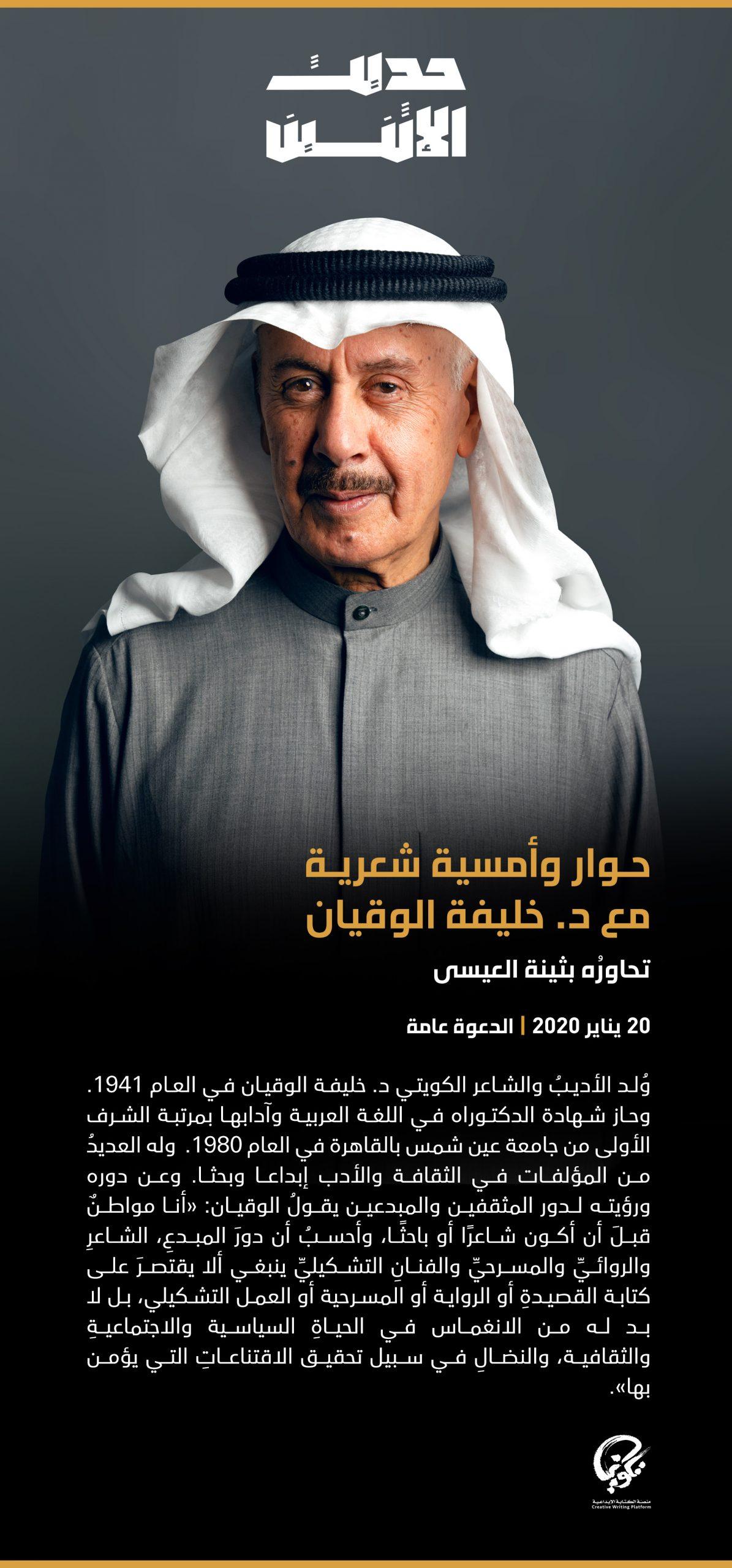 حوار وأُمسية شعرية مع د. خليفة الوقيان