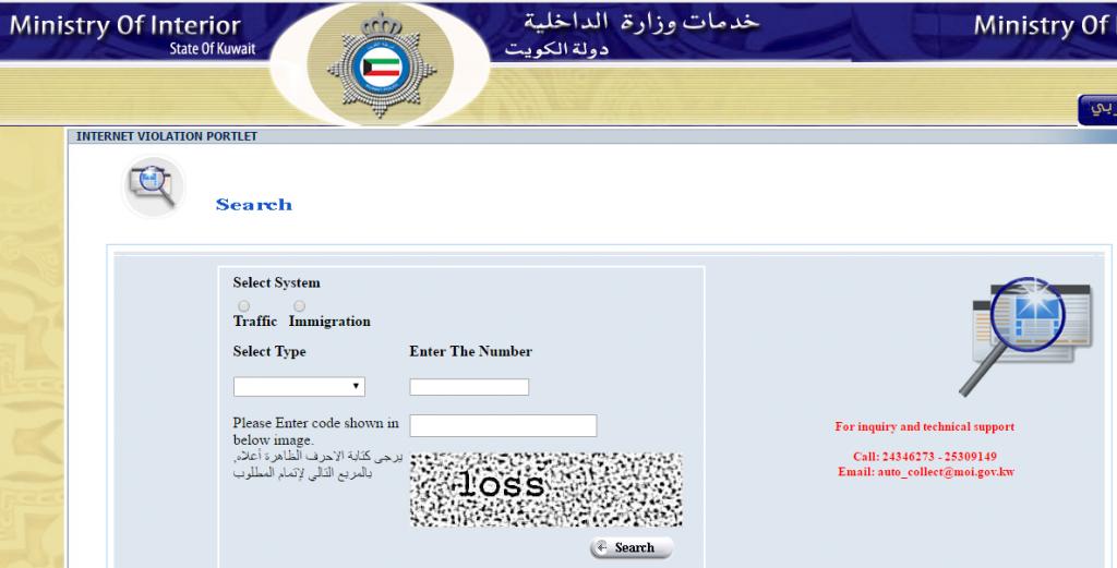 طريقة دفع المخالفات الإلكترونية أونلاين في الكويت