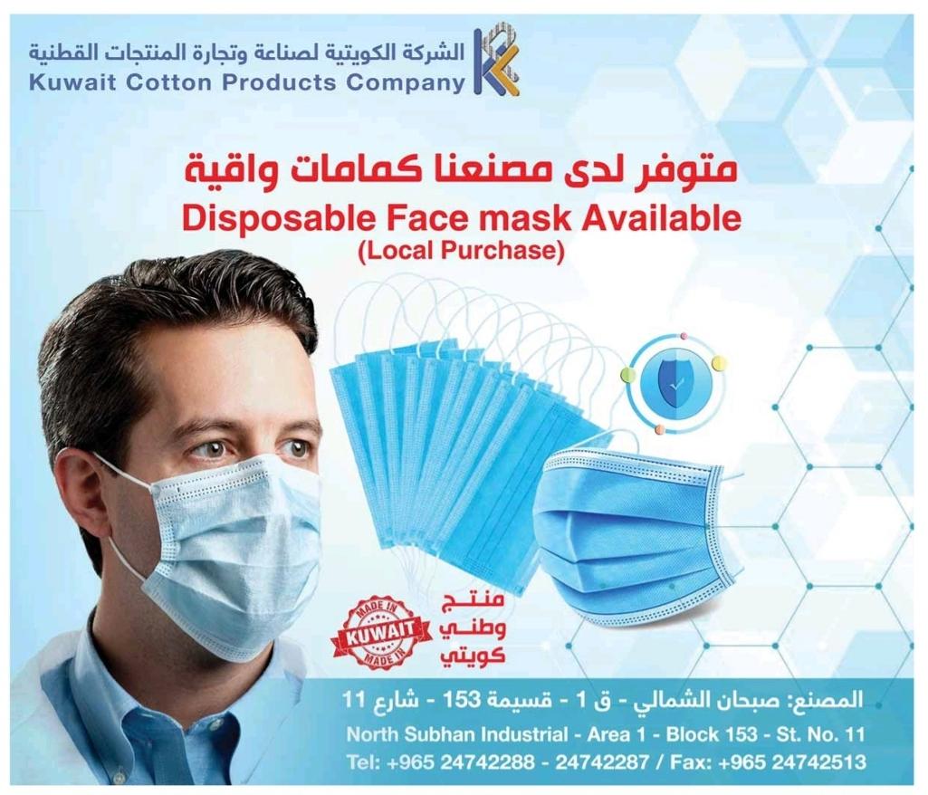 شراء الكمامات الجراحية في الكويت