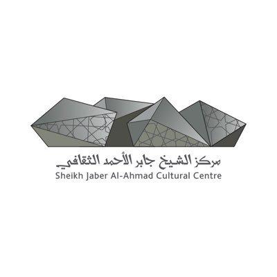 شعار-مركز-الشيخ-جابر-الأحمد-الصباح-الثقافي