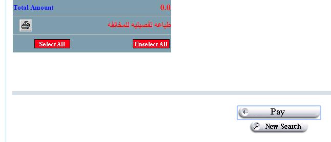 طريقة دفع مخالفات المرور و الهجرة في الكويت