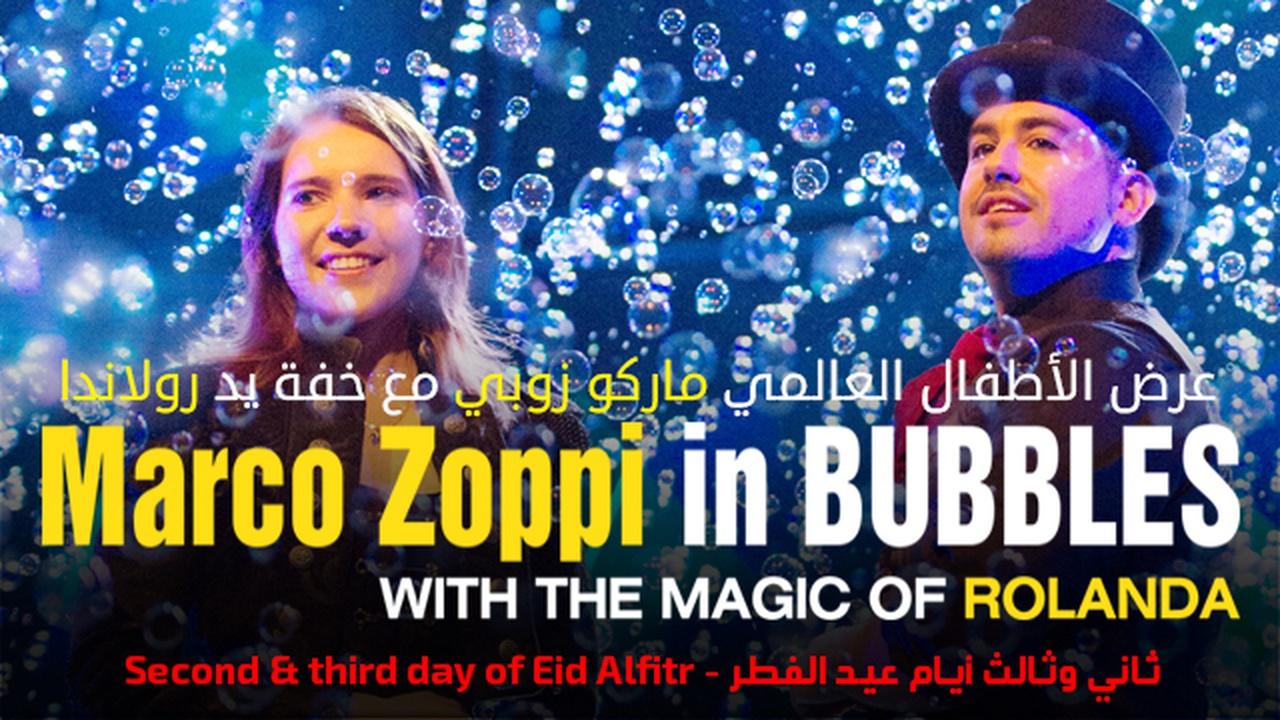 عرض ماركوزوبي في الكويت