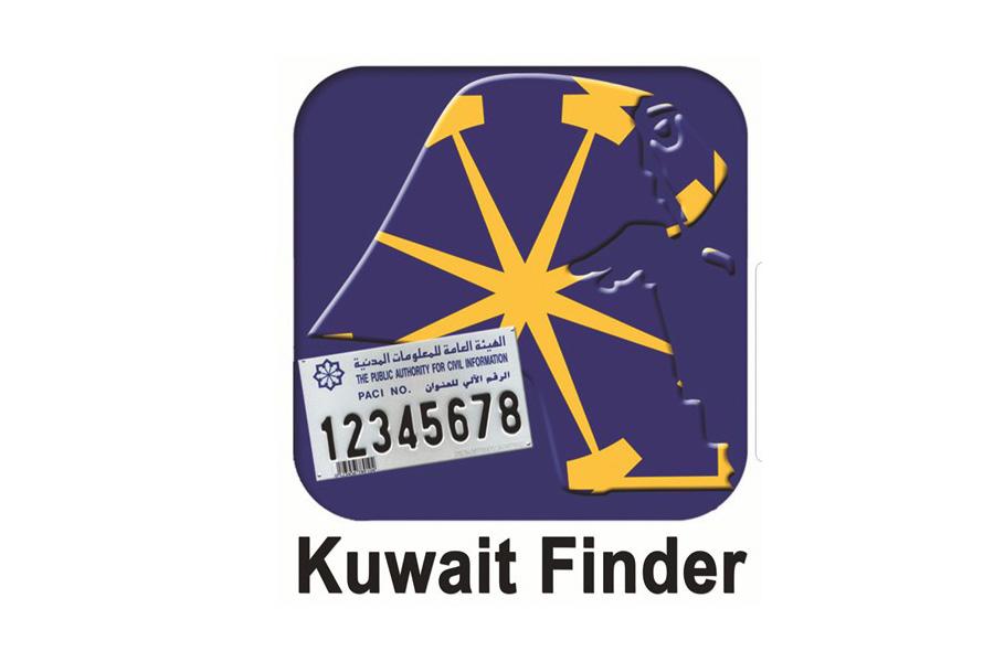 تطبيق كويت فايندر