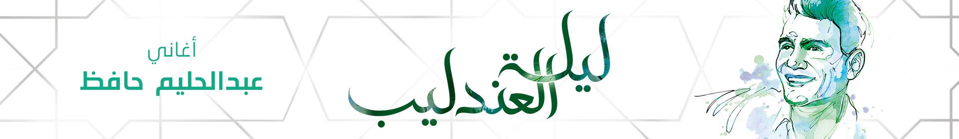 ليلة العندليب عبد الحليم حافظ الكويت 2019