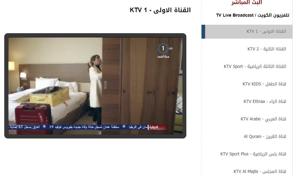 متابعة-قنوات-تلفزيون-الكويت-أونلاين
