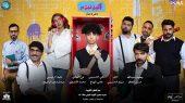 مسرحية اليوتيوبر في عيد الفطر للعام 2019 في الكويت2