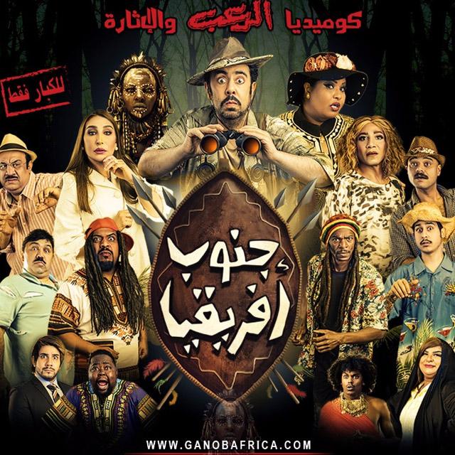 مسرحية جنوب افريقيا في عيد الفطر في الكويت