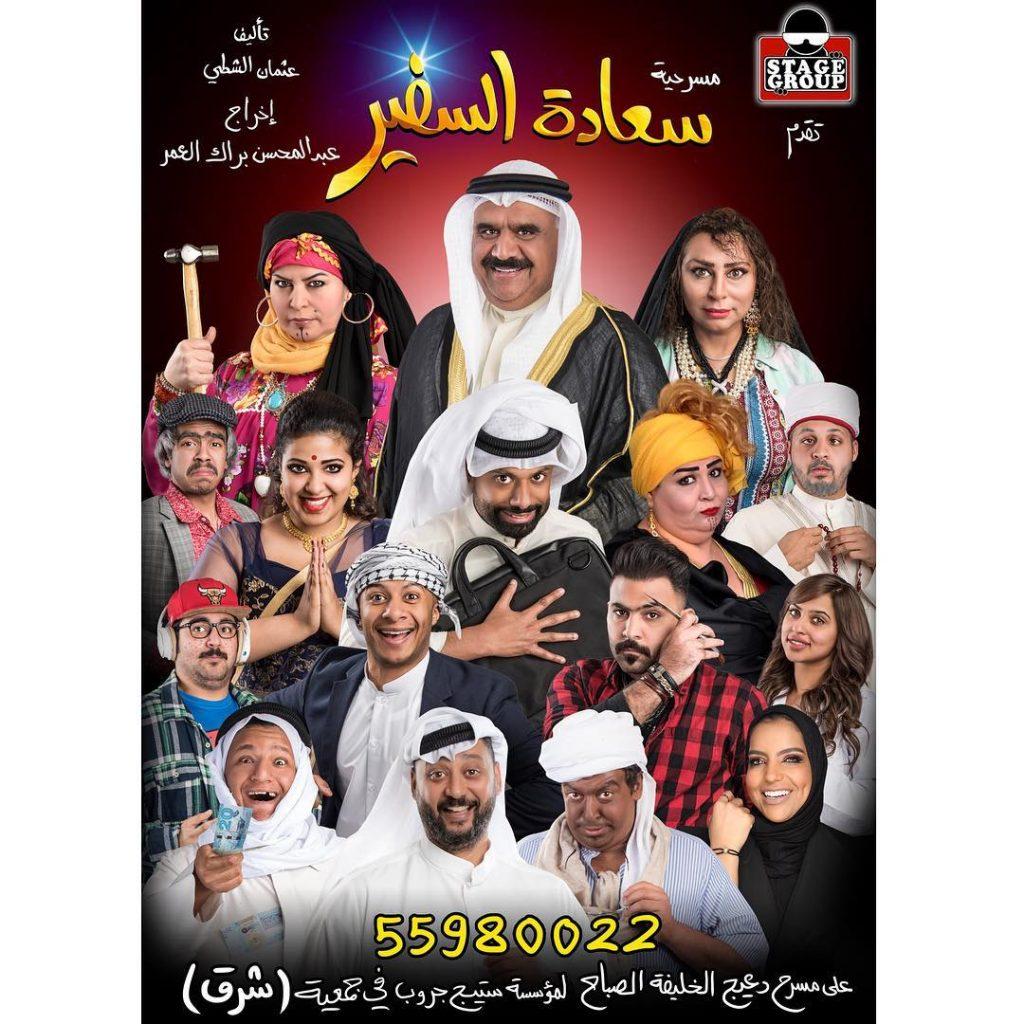 مسرحية سعادة السفير، عيد الفطر في الكويت 2017