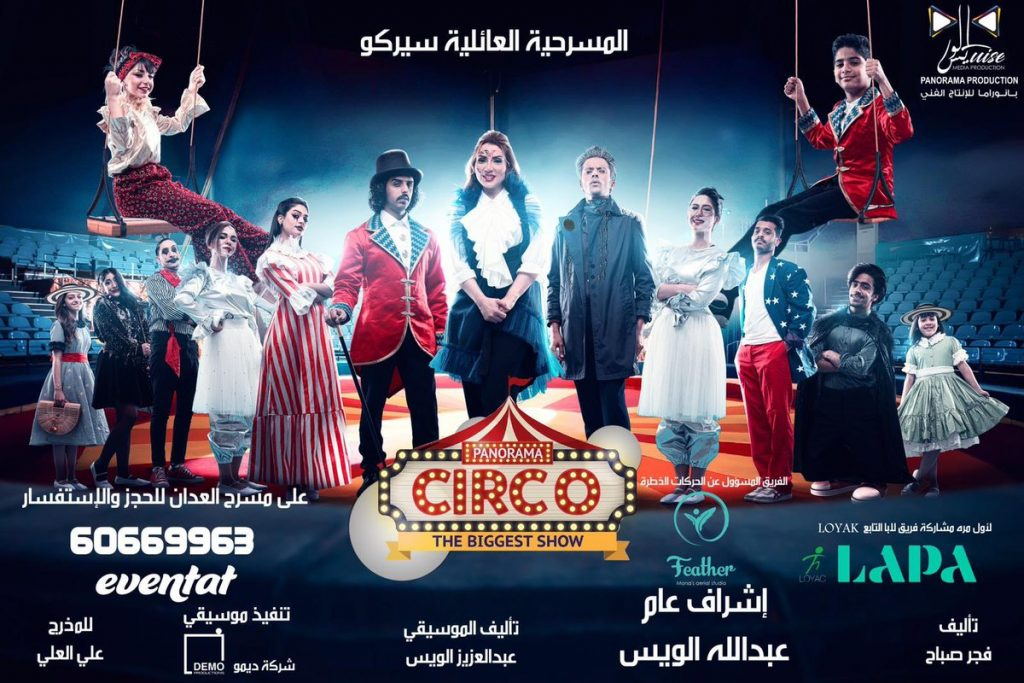 مسرحية سيركو في عيد الفطر في الكويت