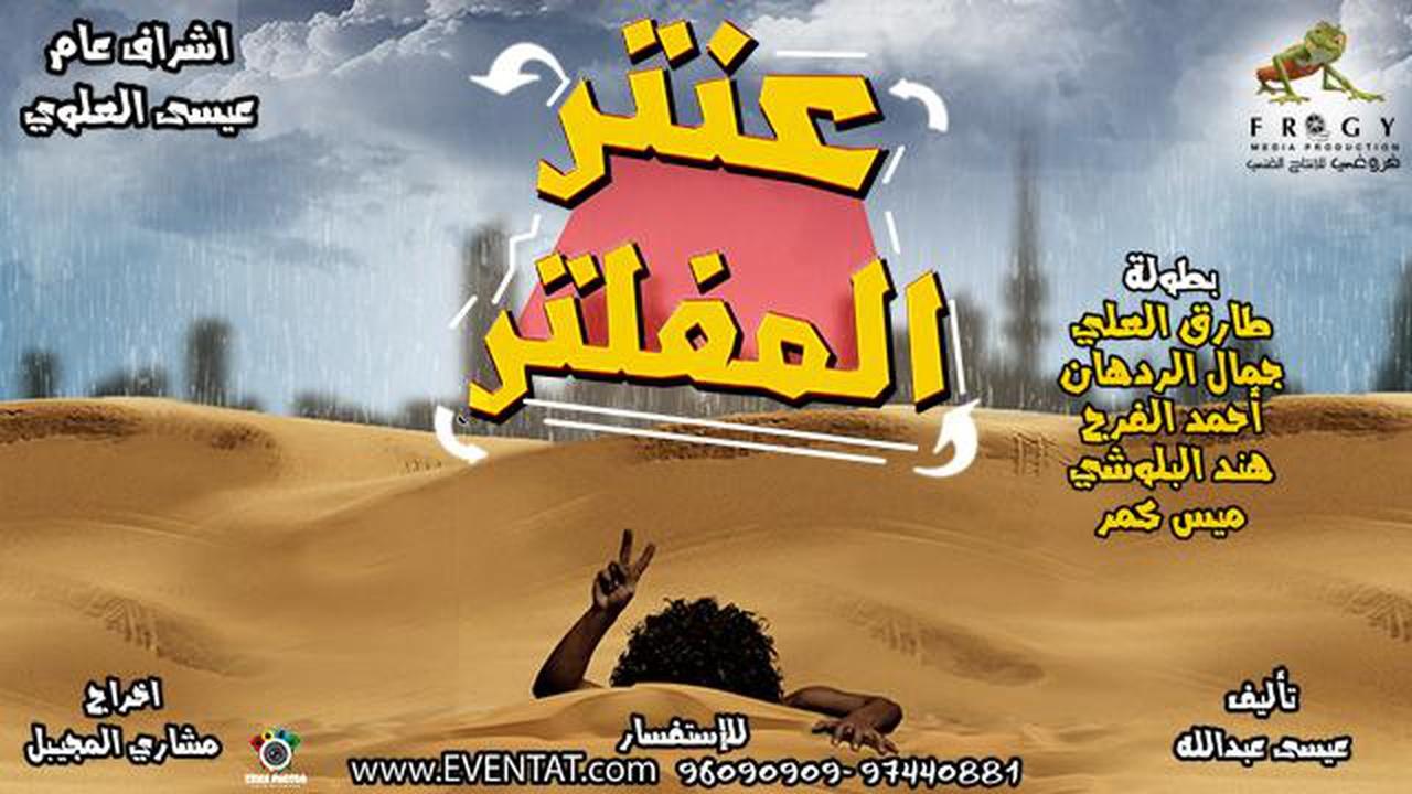 مسرحية عنتر المفلتر في عيد الفطر للعام 2019 في الكويت