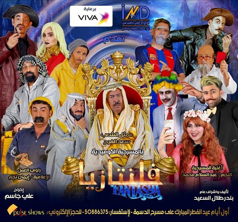 مسرحية فانتازيا الكوميدية في عيد الفطر، كويت لايف