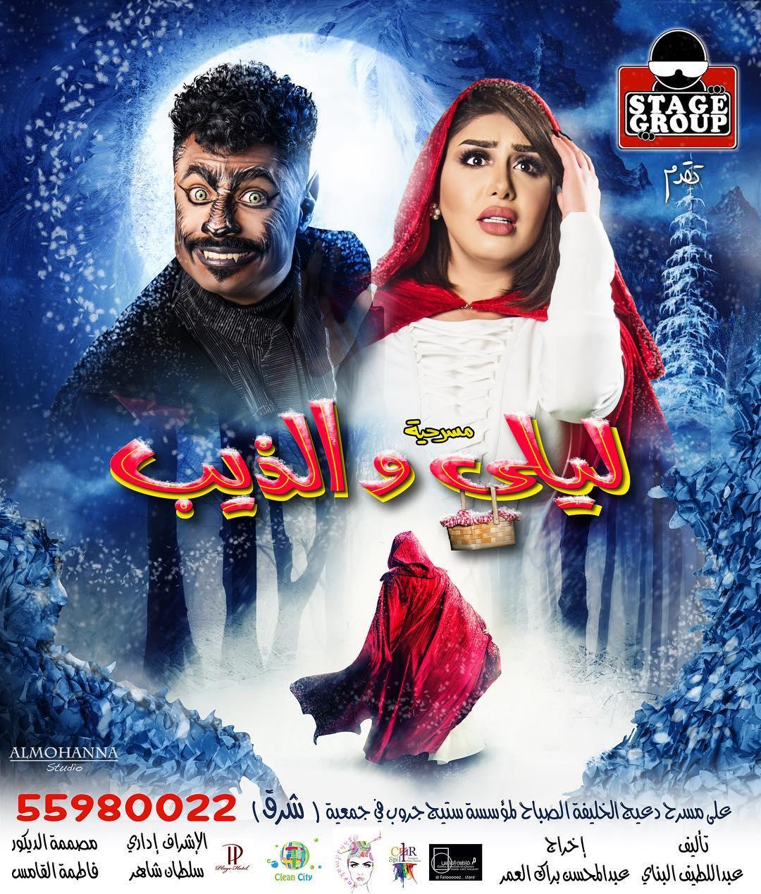 مسرحية ليلى و الذئب