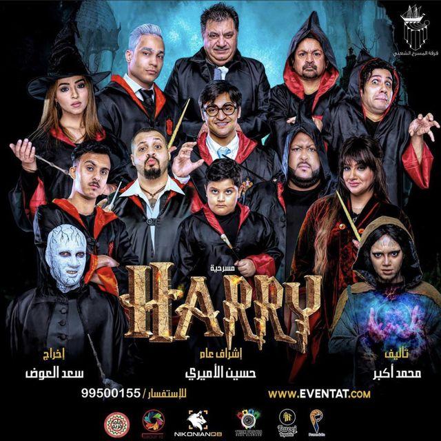 مسرحية Harry