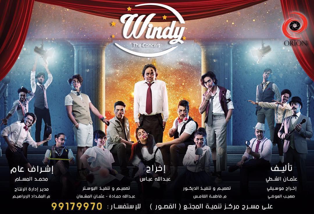 مسرحية ويندي ف عيد الفطر 2017