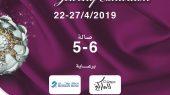 معرض الذهب و المجوهرات العالمي السابع عشر الكويت