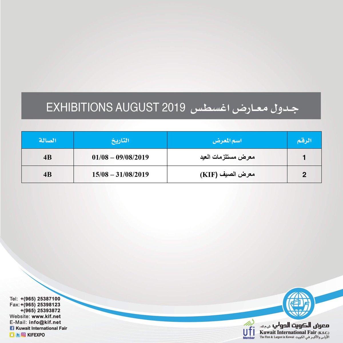معرض الصيفي الدولي